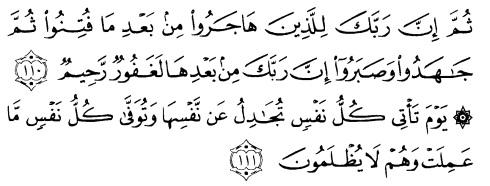 tulisan arab alquran surat an nahl ayat 110-111