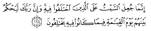 tulisan arab alquran surat an nahl ayat 124