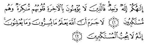 tulisan arab alquran surat an nahl ayat 22-23