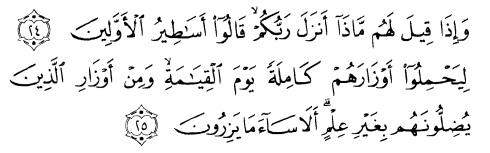 tulisan arab alquran surat an nahl ayat 24-25