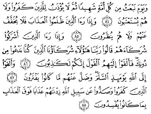 tulisan arab alquran surat an nahl ayat 84-88