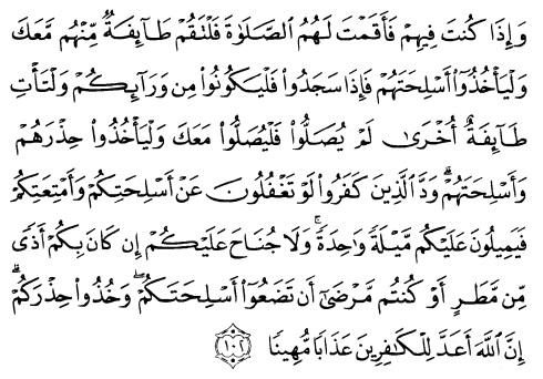 tulisan arab alquran surat an nisaa' ayat 102