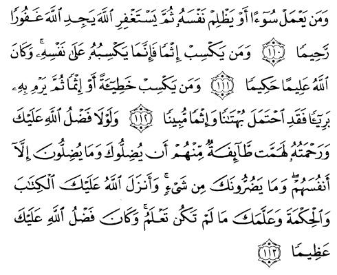tulisan arab alquran surat an nisaa' ayat 110-113