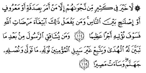 tulisan arab alquran surat an nisaa' ayat 114-115