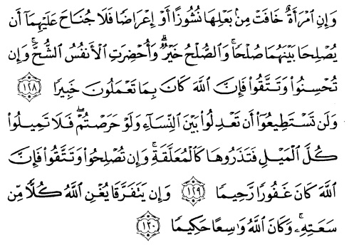 tulisan arab alquran surat an nisaa' ayat 128-130