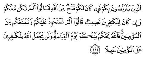 tulisan arab alquran surat an nisaa' ayat 141