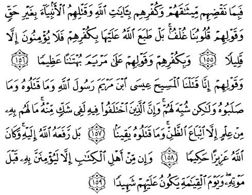 tulisan arab alquran surat an nisaa' ayat 155-159