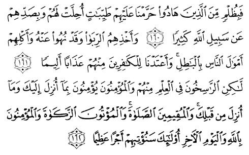 tulisan arab alquran surat an nisaa' ayat 160-162