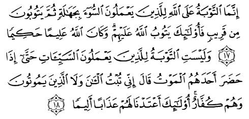 tulisan arab alquran surat an nisaa' ayat 17-18