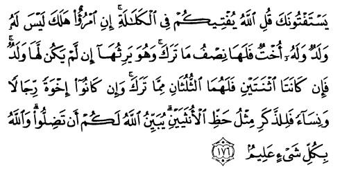 tulisan arab alquran surat an nisaa' ayat 176