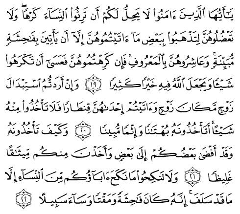 tulisan arab alquran surat an nisaa' ayat 19-22