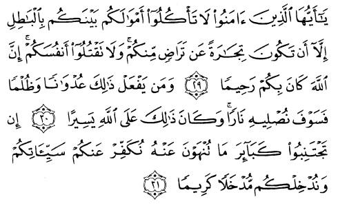 tulisan arab alquran surat an nisaa' ayat 29-31