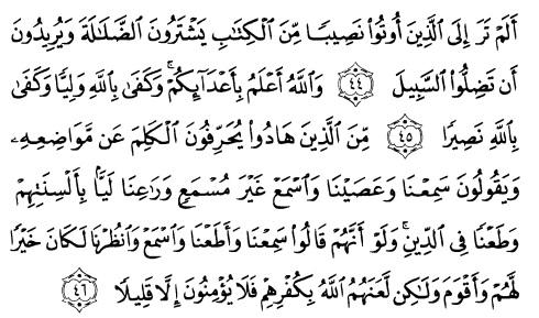 tulisan arab alquran surat an nisaa' ayat 44-46
