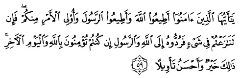 tulisan arab alquran surat an nisaa' ayat 59
