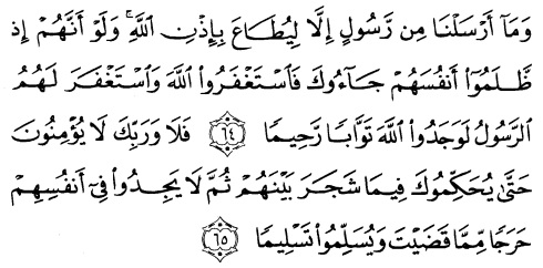tulisan arab alquran surat an nisaa' ayat 64-65