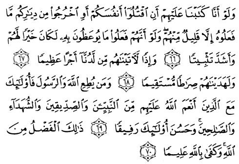 tulisan arab alquran surat an nisaa' ayat 66-70