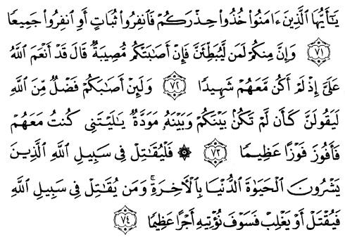 tulisan arab alquran surat an nisaa' ayat 71-74