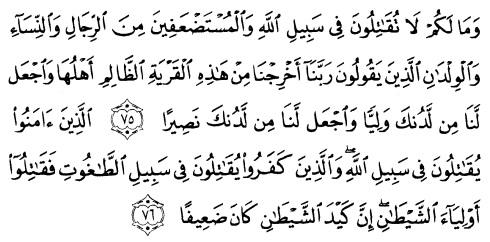 tulisan arab alquran surat an nisaa' ayat 75-76