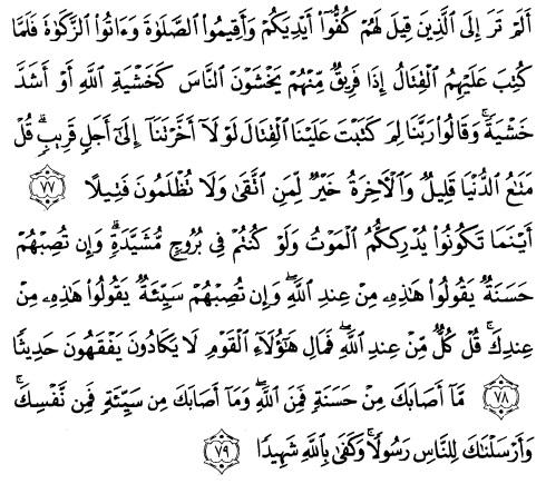 tulisan arab alquran surat an nisaa' ayat 77-79