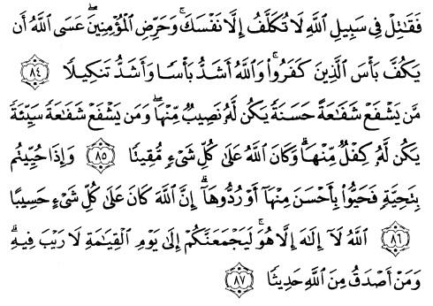 tulisan arab alquran surat an nisaa' ayat 84-87