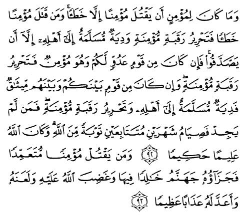 tulisan arab alquran surat an nisaa' ayat 92-93