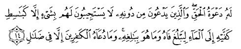 tulisan arab alquran surat ar ra'du ayat 14