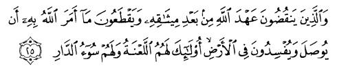 tulisan arab alquran surat ar ra'du ayat 25