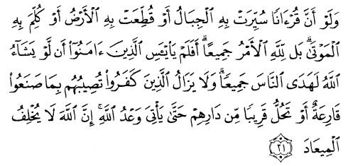 tulisan arab alquran surat ar ra'du ayat 31