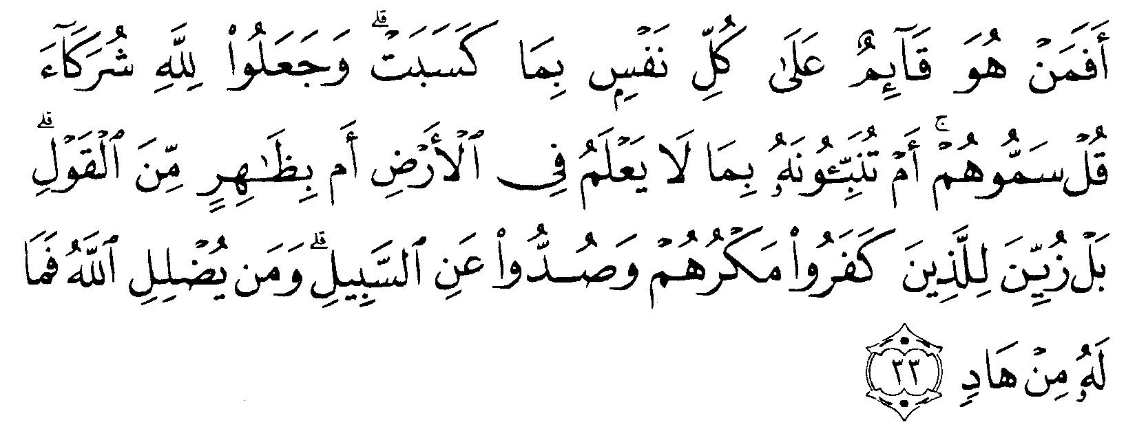 Tafsir Ibnu Katsir Surah Ar Radu Ayat 33 Alquranmulia