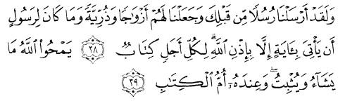 tulisan arab alquran surat ar ra'du ayat 38-39