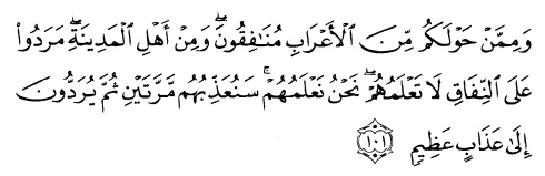 tulisan arab alquran surat at taubah ayat 101