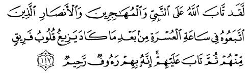 tulisan arab alquran surat at taubah ayat 117