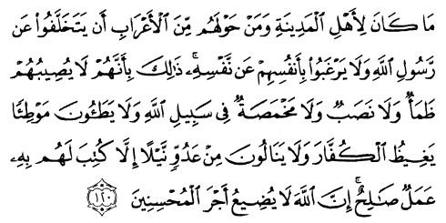 tulisan arab alquran surat at taubah ayat 120