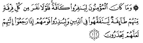 tulisan arab alquran surat at taubah ayat 122