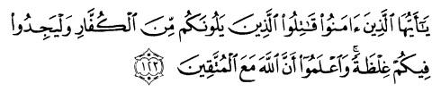 tulisan arab alquran surat at taubah ayat 123