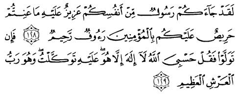 tulisan arab alquran surat at taubah ayat 128-129