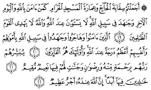 tulisan arab alquran surat at taubah ayat 19-22