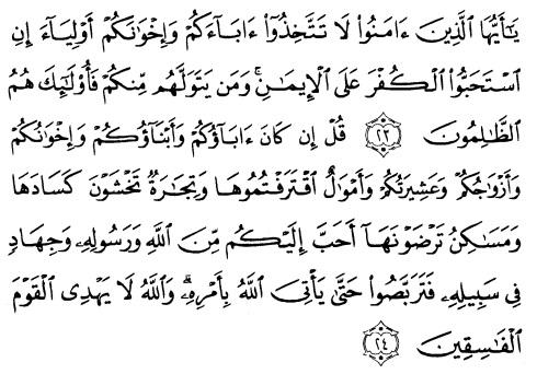 tulisan arab alquran surat at taubah ayat 23-24