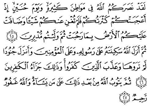 tulisan arab alquran surat at taubah ayat 25-27
