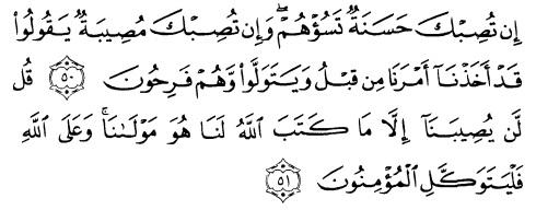 tulisan arab alquran surat at taubah ayat 50-51
