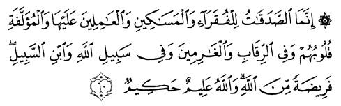 tulisan arab alquran surat at taubah ayat 60