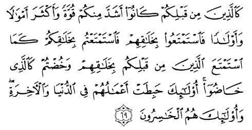 tulisan arab alquran surat at taubah ayat 69
