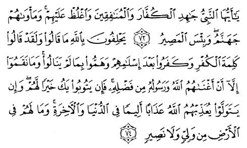 tulisan arab alquran surat at taubah ayat 73-74