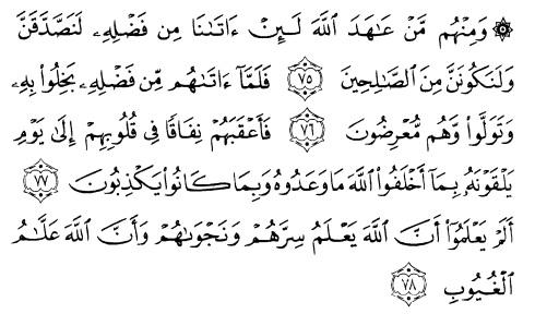 tulisan arab alquran surat at taubah ayat 75-78