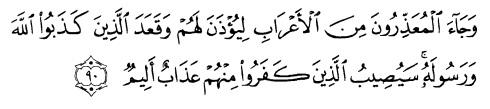 tulisan arab alquran surat at taubah ayat 90