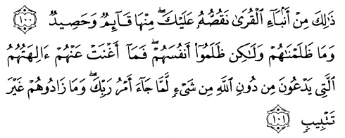 tulisan arab alquran surat huud ayat 100-101