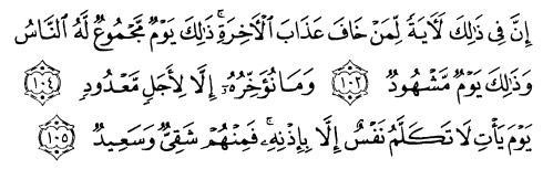 tulisan arab alquran surat huud ayat 103-105