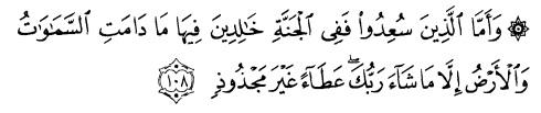 tulisan arab alquran surat huud ayat 108