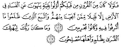 tulisan arab alquran surat huud ayat 116-117