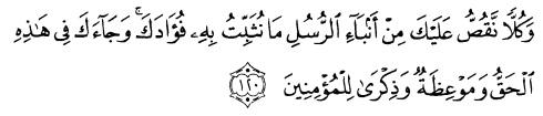 tulisan arab alquran surat huud ayat 120